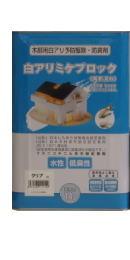 【個人宅配送不可商品】吉田製油所 14L缶 白アリミケブロック(水性)クリア ※メーカー直送品