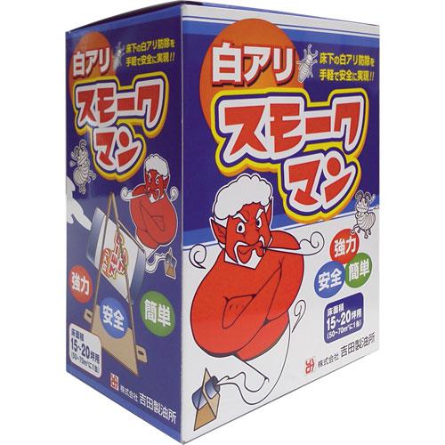 【個人宅配送不可商品】吉田製油所 100g×3缶 白アリ スモークマン ※メーカー直送品