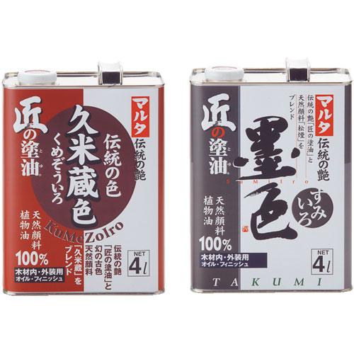 (1 L×12缶入) 太田油脂 匠の塗油 (木材内装用オイル・フィニッシュ)久米蔵色 ※メーカー直送品