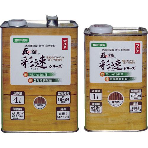 (1缶入) 太田油脂 匠の塗油 (木部用保護・着色自然塗料)栗色 ※メーカー直送品