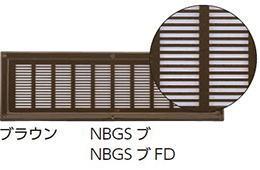 (12枚入) カナイ ニュービッグ軒裏換気金物S NBGSFD ブラウン NBGSFD ダンパー付 ブラウン ダンパー付 151cm2, セレクトマルワ:2dc13341 --- sunward.msk.ru