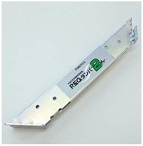 フクビ REQD2 REQダンパー2 木造用制震ダンパー 制震金物 (4個入)(代金引換利用不可)