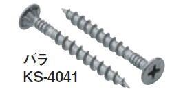 カネシン 耐力壁ビス KS4041(1000本/小箱) 114450