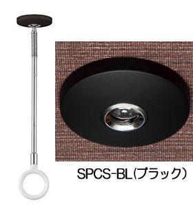 【2本1セット】 川口技研 室内用ホスクリーン SPCS-BL(ブラック) 室内用物干し スポット型