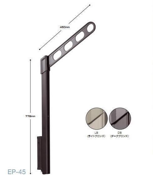 川口技研 腰壁用ホスクリーン上下式 EP-45-LB/EP-45-DB 室内用物干し 1セット(左右1組)
