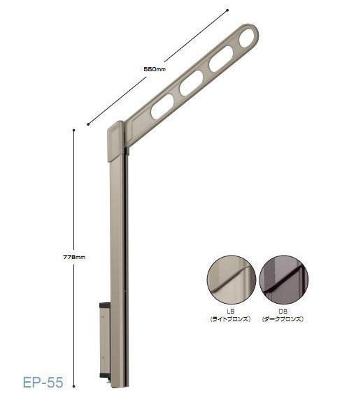 川口技研 腰壁用ホスクリーン上下式 EP-55-LB/EP-55-DB 室内用物干し 1セット(左右1組)