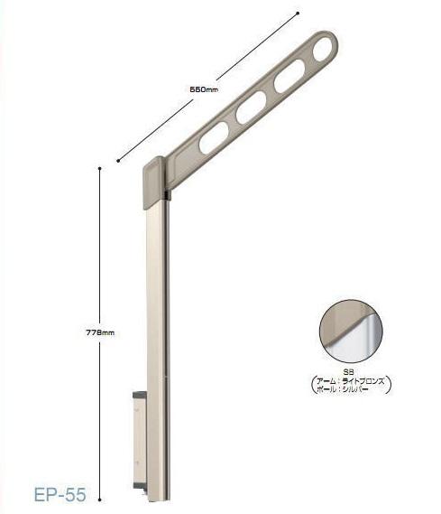 川口技研 腰壁用ホスクリーン上下式 EP-55-SB 室内用物干し 1セット(左右1組)