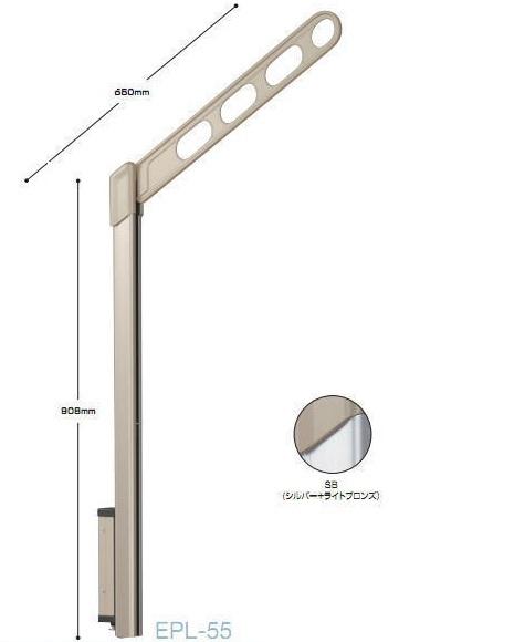 川口技研 腰壁用ホスクリーン上下式 EPL-55-SB 室内用物干し 1セット(左右1組)