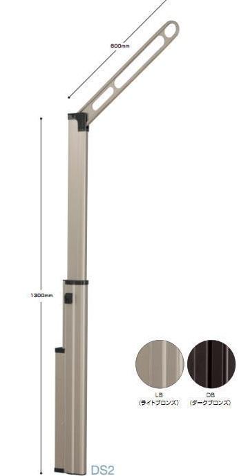 川口技研 腰壁用ホスクリーン上下式 DS2-60-LB/DS2-60-DB 室内用物干し 1セット(左右1組)