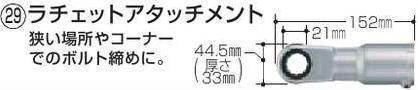【マキタ MAKITA アクセサリー】 A-43119 ラチェットアタッチメント アングルインパクトドライバー別売品