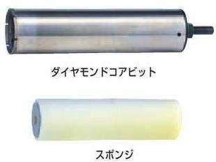 【マキタ MAKITA アクセサリー】 A-27193 湿式ダイヤモンドコアビット+スポンジ 深さ180mm φ54mm