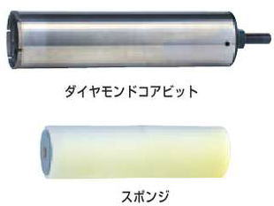 【マキタ MAKITA アクセサリー】 A-27224 湿式ダイヤモンドコアビット+スポンジ 深さ180mm φ80mm