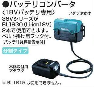 【マキタ MAKITA アクセサリー】 A-52320 バッテリーコンバーター