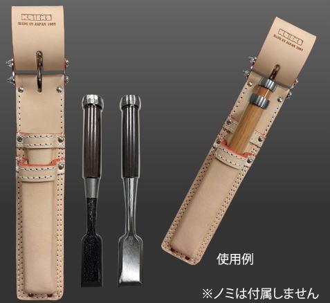 ニックス KN-105DX チェーンタイプヌメ革ノミホルダー (5分~1寸(15~30mm)用)