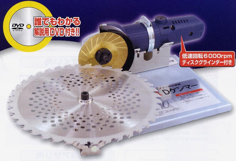 フジ鋼業 Dケンマー SP FK-002 低速ディスクグラインダー付き! チップソー研磨機 在庫品