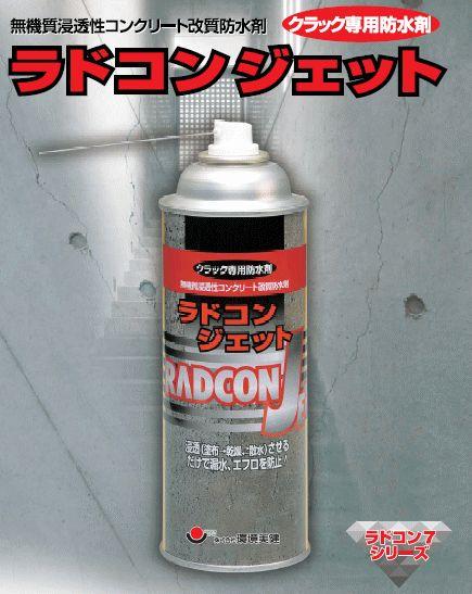 大特価 環境美健 コンクリートクラック防水剤 ラドコンジェット 330ml