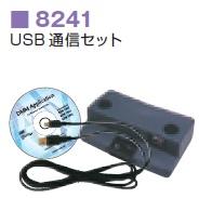 共立電気計器 デジタルマルチメータ関連用品 USB 通信セット 8241
