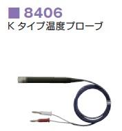 共立電気計器 デジタルマルチメータ関連用品 K タイプ温度プローブ 8406