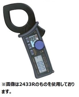 共立電気計器 漏れ電流・負荷電流測定用クランプメータ キュースナップ MODEL 2433R 携帯用ケース付