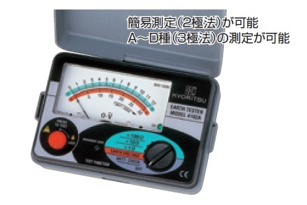 共立電気計器 接地抵抗計 キューアース MODEL 4102A-H ハードケース付