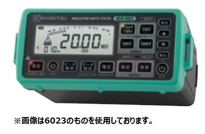 共立電気計器 デジタル絶縁・接地抵抗計 キューメグアース KEW 6023 メモリ機能付モデル 携帯用ケース付