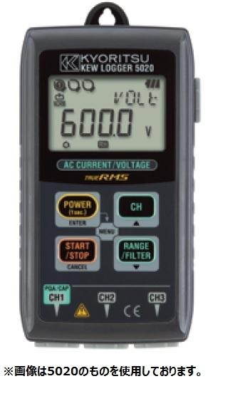 共立電気計器 電流/電圧用データロガー キューロガー KEW 5020 電流/電圧用 クランプセンサ別売 携帯用ケース付
