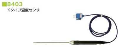 共立電気計器 温度センサ Kタイプ温度センサ 8403