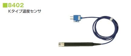 共立電気計器 温度センサ Kタイプ温度センサ 8402