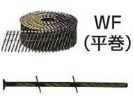 【マキタ MAKITA アクセサリー】 F-10188 ワイヤ釘 一般木材用 スクリューチゼル 300本×30巻 WFS2557C 57mm