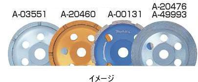 【マキタ MAKITA アクセサリー】 A-00131 ダイヤモンドホイール カップ型 100mm