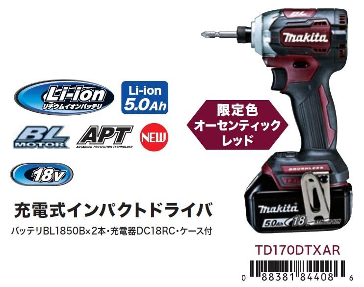 海外ブランド  マキタ 5.0Ah 18v MAKITA TD170DTXAR バッテリ:BL1850B×2個/充電器:DC18RC/ケース付き:家づくりと工具のお店 家ファン! 限定色:オーセンティックレッド 充電式インパクトドライバ-DIY・工具