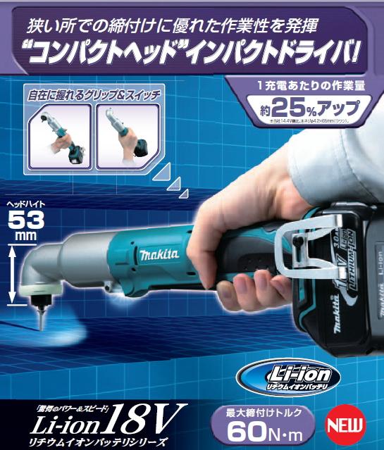 【マキタ MAKITA】 TL061DZ 18V 充電式アングルインパクトドライバー バッテリ・充電器・ケース別売