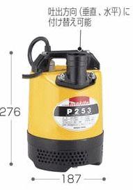スーパーセール期間中はポイント3倍 マキタ 一部予約 MAKITA 専門店 P253 揚程6m 水中ポンプ 100L