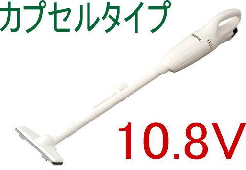 【マキタ MAKITA】 CL100DW 10.8V 充電式クリーナー コードレス バッテリー、充電器付 カプセル式