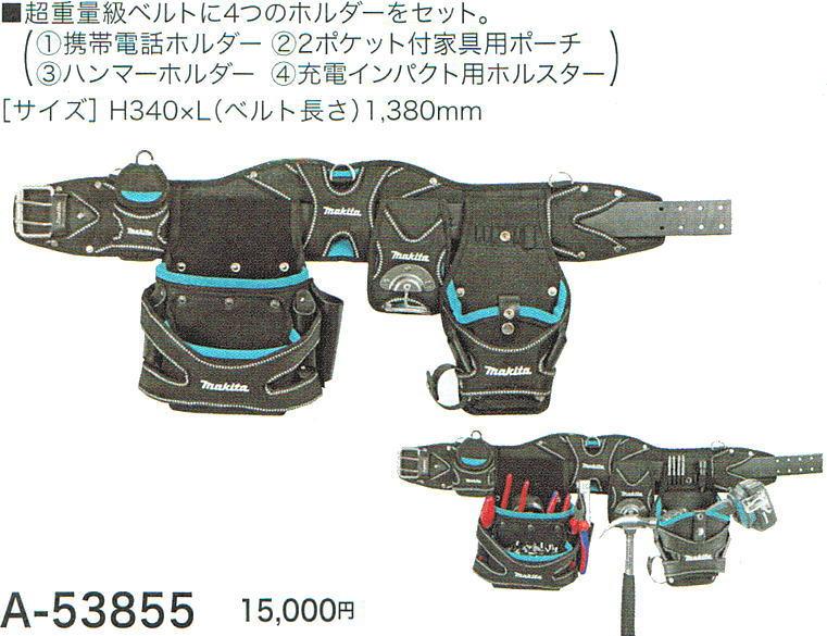 【マキタ MAKITA】 A-53855 ベルト付4点セット 【ツールホルダー&バッグシリーズ】
