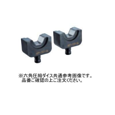 マキタ 六角圧縮ダイス A-69543 CUダイス45~70