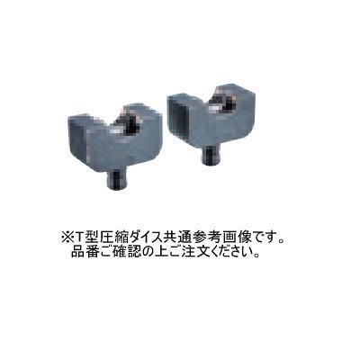 マキタ T形圧縮ダイス A-69462 Tダイス76