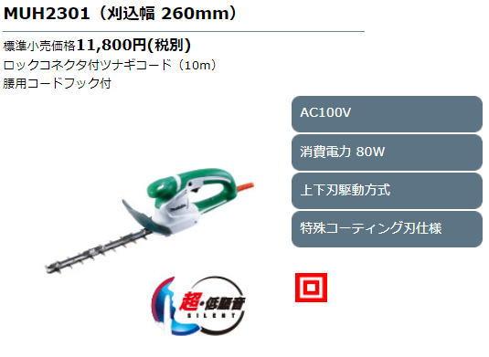 マキタ ミニ生垣バリカン MUH2301 230mm コード式