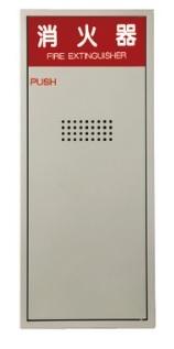 消火器ボックス 全埋込型扉付 MHED-FOS-P6