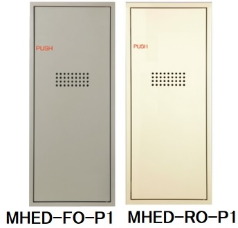 消火器ボックス 全埋込型扉付 MHED-FO/RO-P1 シルバーメタリック/アリボリー