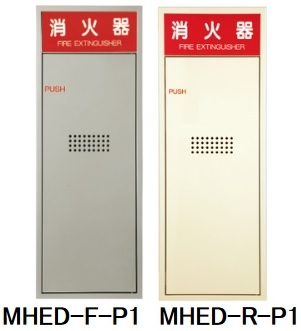 消火器ボックス 全埋込型扉付 MHED-F/R-P1 シルバーメタリック/アリボリー