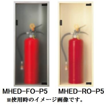 消火器ボックス 全埋込型扉付 MHED-FO/RO-P5 シルバーメタリック/アリボリー