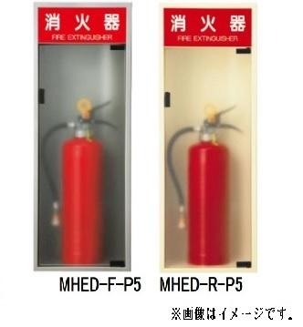 消火器ボックス 全埋込型扉付 MHED-F/R-P5 シルバーメタリック/アリボリー