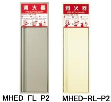 消火器ボックス 全埋込型扉付 MHED-FL/RL-P2 シルバーメタリック/アリボリー