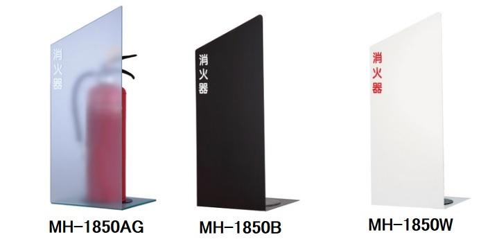 消火器ボックス 据置型 MH-1850/B/W ブラック/ポリッシュホワイト
