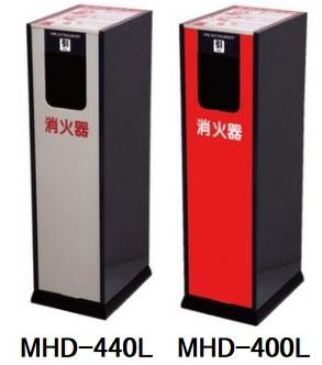 消火器ボックス 据置型 MHD-440/400L シルバー&グレー/レッド&グレー
