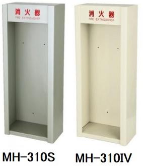 消火器ボックス 据置型(壁掛兼用) MH-310IV アイボリー