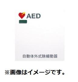 AEDボックス単体型 全埋込型 MDX-210