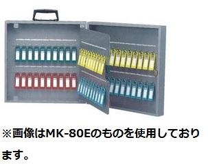 キーボックス 60フック MK-60E