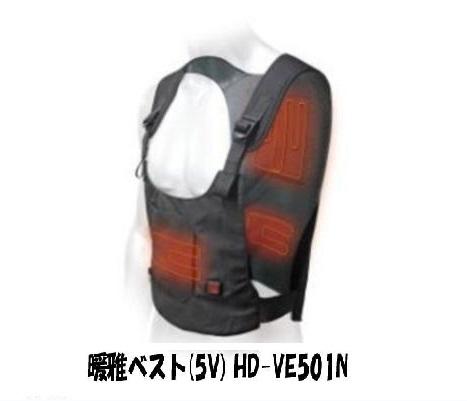 (在庫即納)TAJIMA タジマ 暖雅ベスト5V HD-VE501N (充電池・充電器別売)